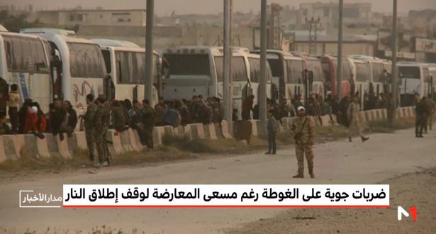 ضربات جوية على الغوطة رغم مسعى المعارضة لوقف إطلاق النار
