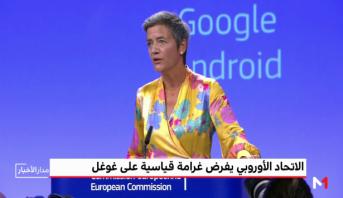 """الاتحاد الاوروبي يفرض غرامة قياسية على محرك البحث """"غوغل"""""""
