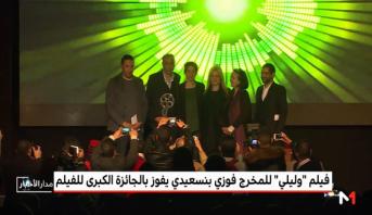 """فيلم """"وليلي"""" للمخرج فوزي بنسعيدي يفوز بالجائزة الكبرى للفيلم"""