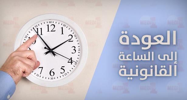 بلاغ وزارة الوظيفة العمومية حول العودة إلى الساعة القانونية للمملكة