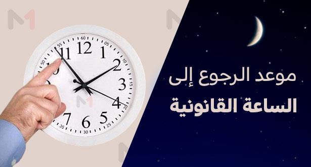الإعلان عن موعد الرجوع إلى الساعة القانونية