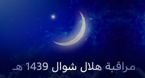 وزارة الأوقاف تعلن موعد مراقبة هلال شوال1439 هـ