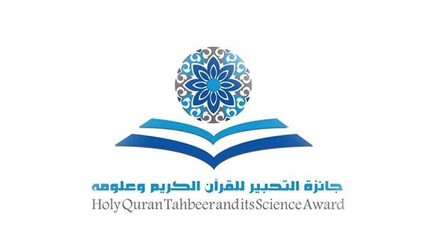 """تتويج أربعة قراء مغاربة في أبوظبي بجائزة """"التحبير للقرآن الكريم وعلومه """""""