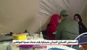 شيشاوة.. المستشفى العسكري الميداني يسهر على تقديم خدمات صحية للمواطنين