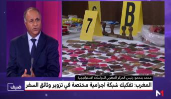 محمد بنحمو يحلل الأبعاد الخطيرة لتفكيك شبكة إجرامية مختصة في تزوير وثائق السفر