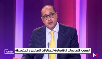 تحليل.. الصعوبات الاقتصادية للمقاولات الصغرى والمتوسطة بالمغرب