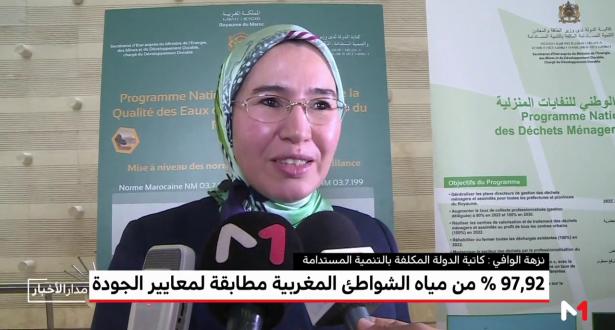 تقرير وطني يرصد جودة مياه الاستحمام بشواطئ المغرب