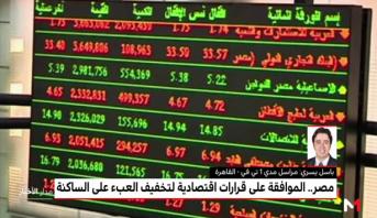 جولة العواصم.. الموافقة على قرارات اقتصادية لتخفيف العبء على المصريين