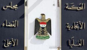 العراق.. المحكمة الاتحادية تقضي بعدم دستورية استفتاء إقليم كردستان