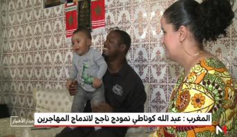 روبورتاج .. عبد الله كوناطي نموذج ناجح لاندماج المهاجرين في المجتمع المغربي