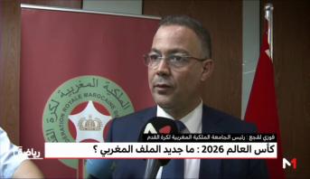 كأس العالم 2026 .. لقجع يكشف جديد الملف المغربي