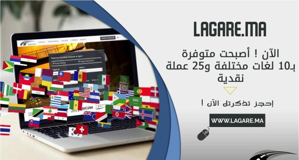 """Le portail """"Lagare.ma"""" désormais accessible en 10 langues et plusieurs devises"""