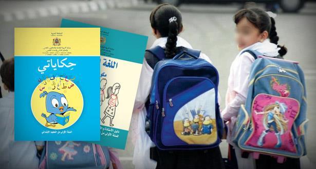 وزارة التربية الوطنية تنشر برنامج القراءة للسنة الأولى ابتدائي