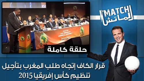 الماتش : قرار الكاف إتجاه طلب المغرب بتأجيل تنظيم كأس إفريقيا 2015
