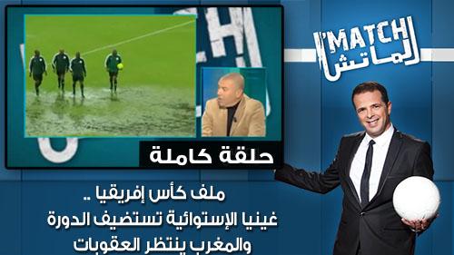 الماتش : ملف كأس إفريقيا.. غينيا الإستوائية تستضيف الدورة والمغرب ينتظر العقوبات