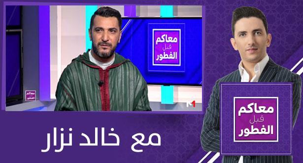 معاكم قبل الفطور مع خالد نزار
