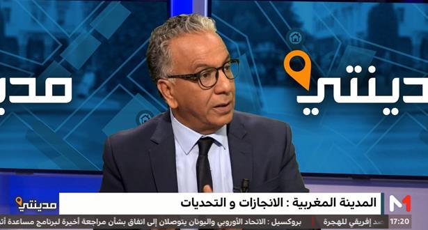 برنامج مدينتي : المدن المغربية .. إنجازات وتحديات