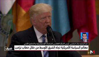 تحليل .. رسائل دونالد ترامب في خطاب الرياض