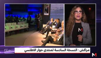 مراكش.. النسخة السادسة لمنتدى حوار الأطلسي