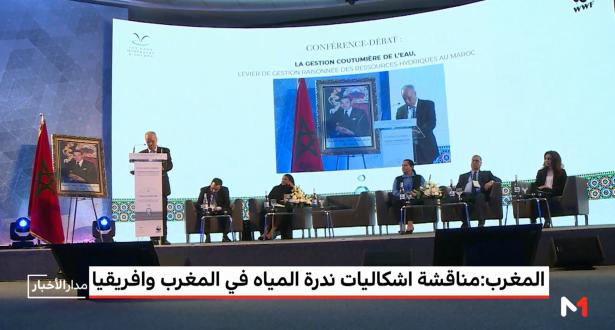 المغرب: مناقشة إشكاليات ندرة المياه في المغرب و افريقيا