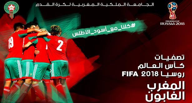 الجامعة تحدد أسعار وأماكن اقتناء تذاكر المباراة الحاسمة بين المغرب والغابون