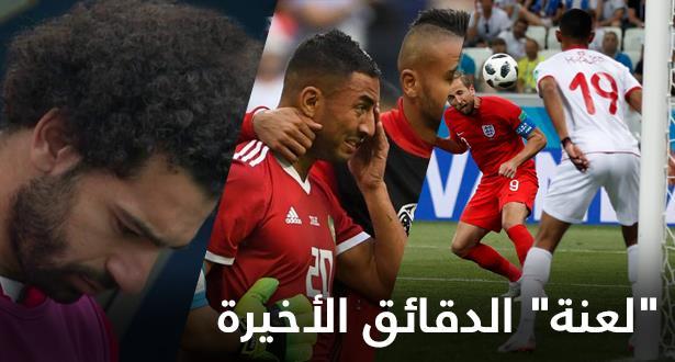 """نشرة المونديال .. """"لعنة"""" الدقائق الأخيرة تطارد عرب مونديال 2018"""