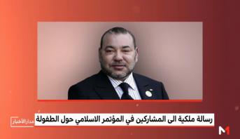 الملك محمد السادس يدعو المجتمع الدولي لتحمل مسؤوليته التاريخية تجاه ما يتعرض له الأطفال من عنف واستغلال وإهمال