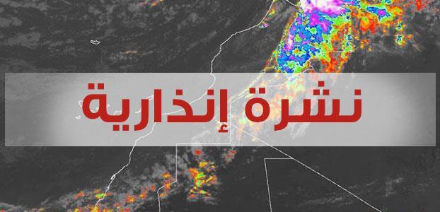 نشرة خاصة : أمطار عاصفية قوية مصحوبة أحيانا بسقوط البرد في عدد من المناطق