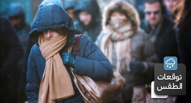 طقس الجمعة.. أجواء باردة ودرجات الحرارة قد تصل ل7 تحت الصفر ببعض المناطق