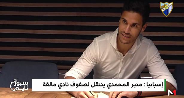 """فيديو .. حارس مرمى """"الأسود"""" يوقع عقد انتقاله إلى مالقا"""