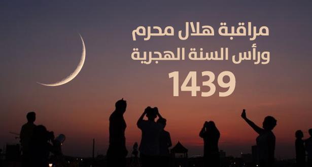 مراقبة هلال محرم ورأس السنة الهجرية 1439