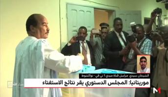 جولة العواصم .. المجلس الدستوري يقر نتائج الاستفتاء في موريتانيا