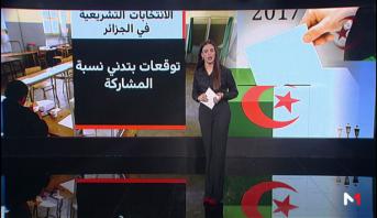شاشة تفاعلية..الانتخابات التشريعية بالجزائر..توقعات بتدني نسبة المشاركة