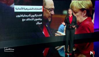 شاشة تفاعلية.. اتفاق لتشكيل الحكومة الألمانية بعد شهور من التعثر
