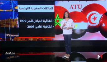 شاشة تفاعلية .. المغرب وتونس علاقات أخوة وتعاون وجوار