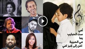 فيديو.. أغاني عن الأم تركت بصمتها في الذاكرة