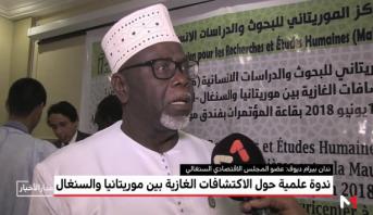 """""""الاكتشافات الغازية بين موريتانيا والسنغال"""" محور ندة بنواكشوط"""
