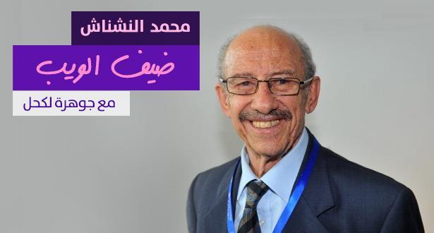 ضيف الويب : محمد النشناش