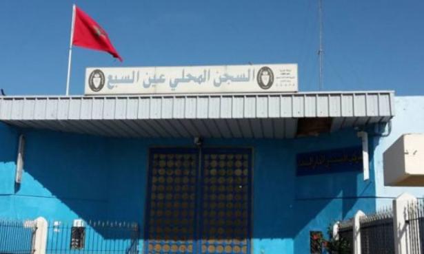 الدار البيضاء.. توقيف سيدة حاولت تسريب كمية من المخدرات لنزيل تونسي بسجن عكاشة