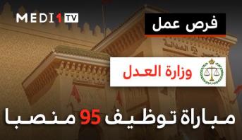 مباراة توظيف 95 منصبا بوزارة العدل