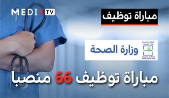 مباراة توظيف 66 منصبا بوزارة الصحة