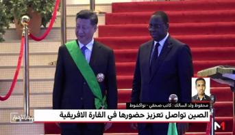 الصين تواصل تعزيز حضورها في القارة الافريقية