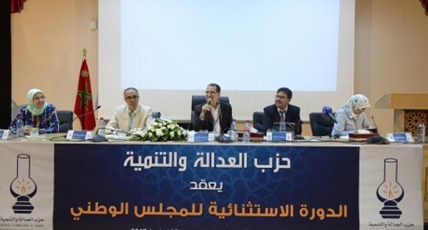 حزب العدالة والتنمية يحدد موعد انعقاد مؤتمره الوطني العام