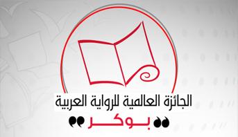 الإعلان عن القائمة القصيرة لجائزة (البوكر) العالمية للرواية العربية 2018