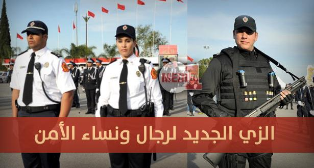 بالصور .. الزي الرسمي الجديد لرجال ونساء الأمن الوطني