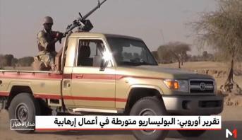 تقرير أوروبي.. البوليساريو متورطة في أعمال إرهابية