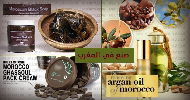 """خمسة مستحضرات تجميل تقليدية مغربية """"غزت"""" العالم (CNN)"""