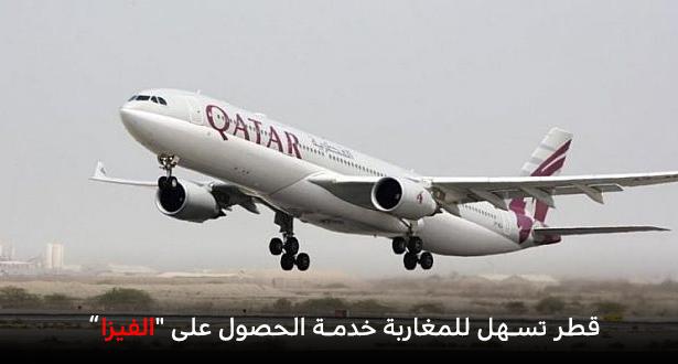 قطر تسهل للمغاربة خدمة الحصول على تأشيرات الدخول