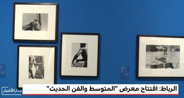 """الرباط: افتتاح معرض """"المتوسط والفن الحديث"""""""