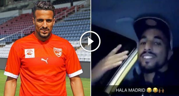 فيديو .. الدولي المغربي عليوي يحتفل بتأهل ريال مدريد